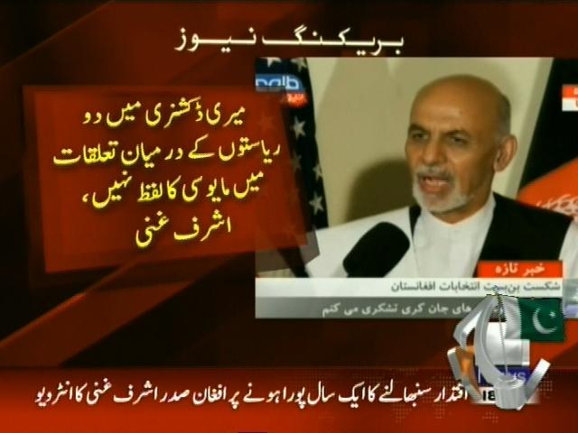 Ashraf Ghani– Breaking News – Geo