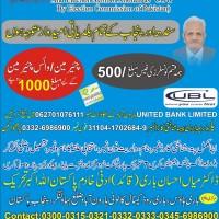 Doctor Mian Ehsan Bari Advertisement