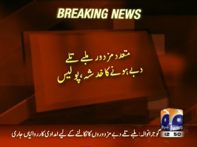 Factory Boiler Exploded– Breaking News – Geo