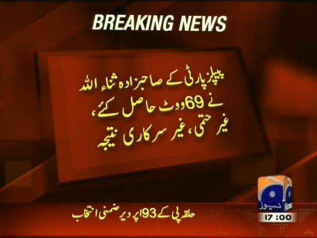 Hazara Polling Stations– Breaking News – Geo