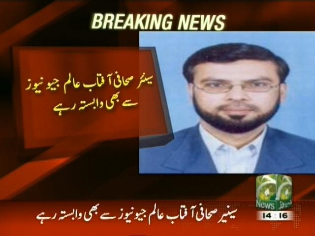 Journalists Aftab Alam– Breaking News – Geo
