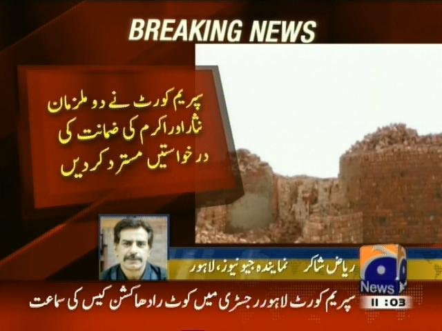 Kot Radha Kishan Case– Breaking News – Geo
