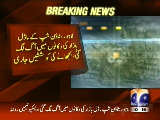 Lahore Shops Fire– Breaking News – Geo