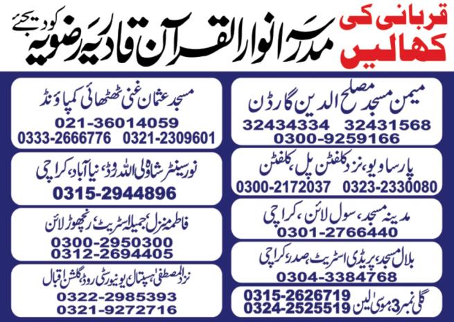 Madrassa Anwar Quran Qadria Rizwia Advertisement