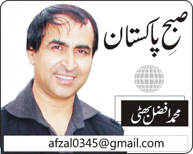 Mohammad Afzal Bhatti