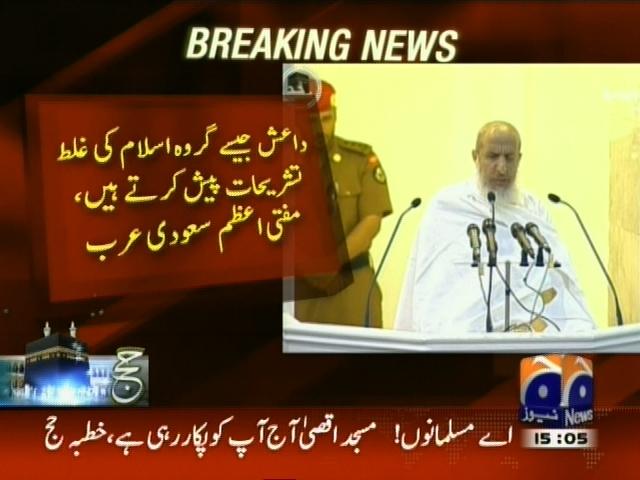 Mufti Azam– Breaking News – Geo