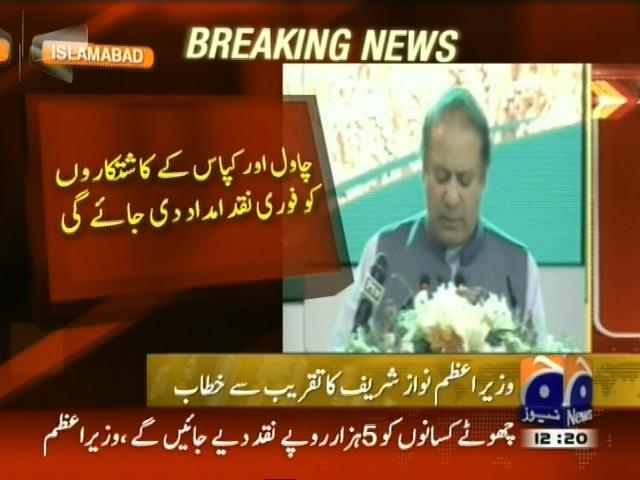 Nawaz Sharif Conference– Breaking News – Geo