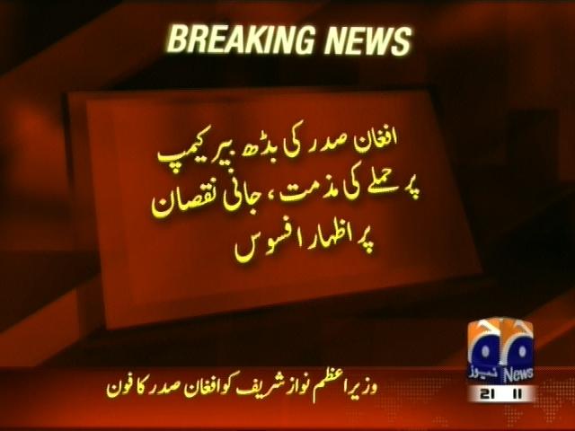 Nawaz Sharif Telephoned Ashraf Ghani– Breaking News – Geo