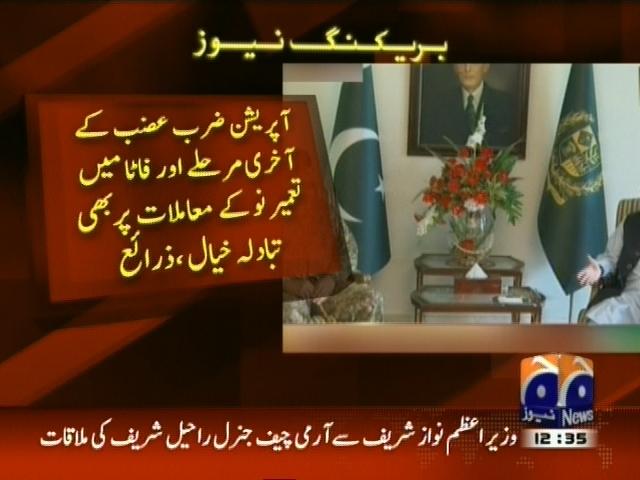 Nawaz Sharif and Raheel Sharif Meeting– Breaking News – Geo
