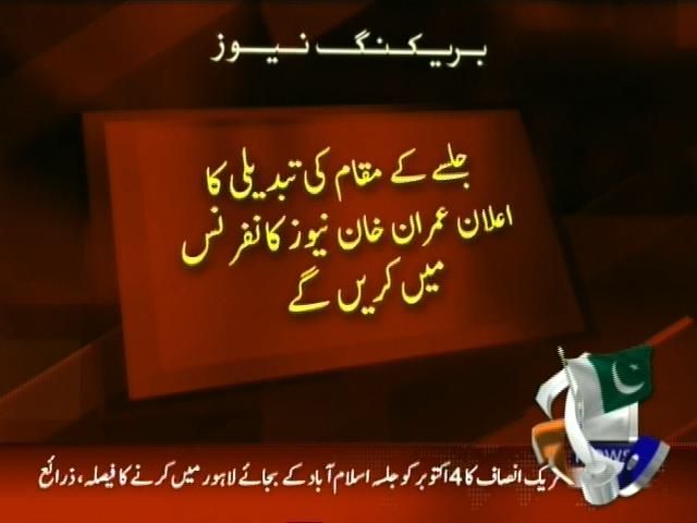 PTI Public Meeting– Breaking News – Geo