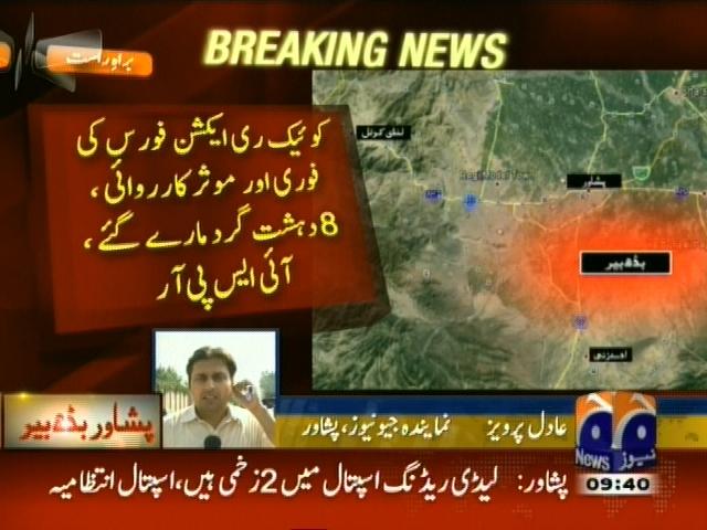 Peshawar Airforce Camp Attack– Breaking News – Geo