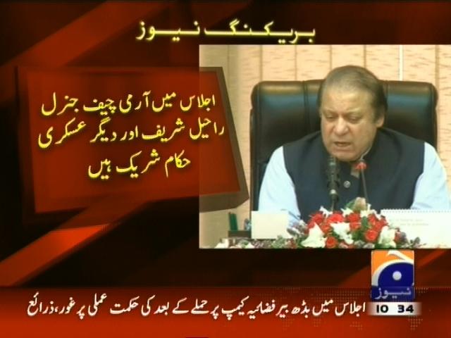 Prime Minister Meeting– Breaking News – Geo