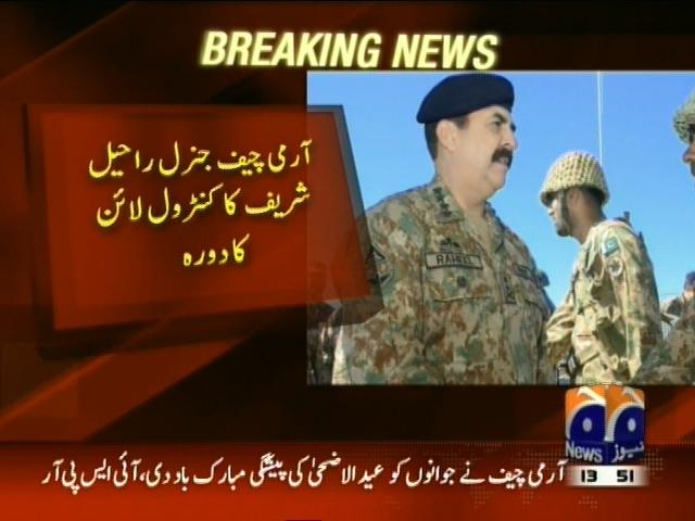 Raheel Sharif Visit Line of Control– Breaking News – Geo
