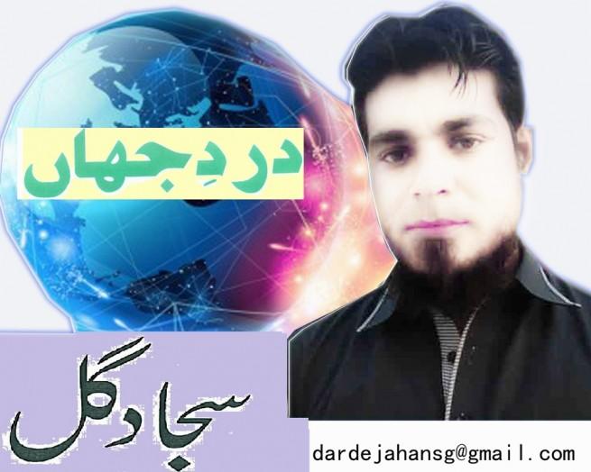 Sajjad Gull