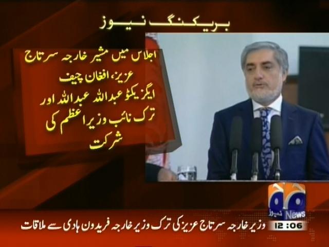 Sartaj Aziz Speech– Breaking News – Geo