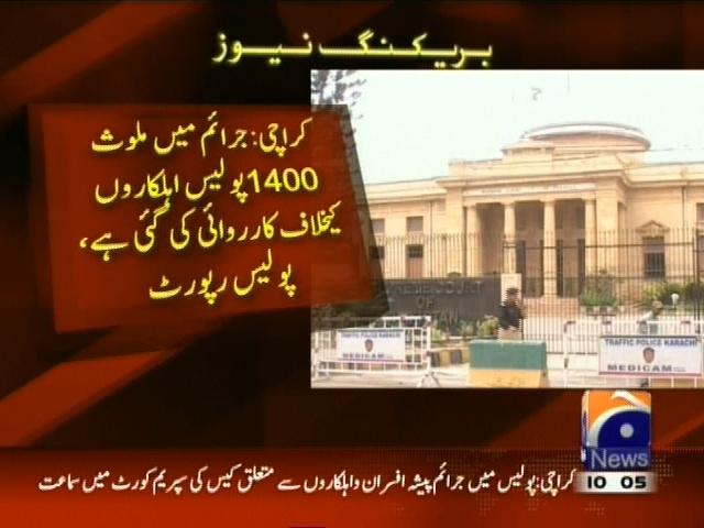 Supreme Court Report– Breaking News – Geo