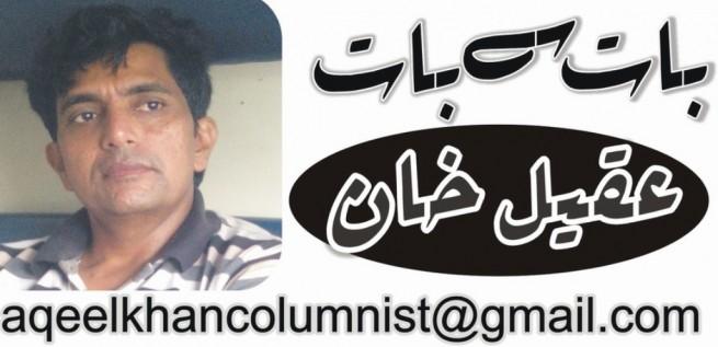 Aqeel Khan