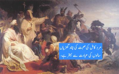 Caliph Harun Rashid