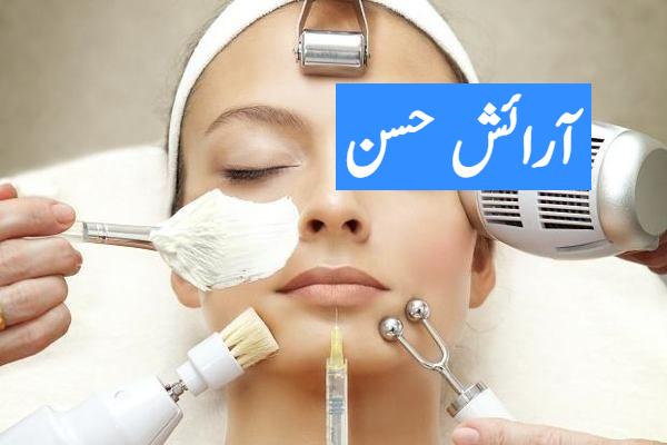 Cosmetology Beauty