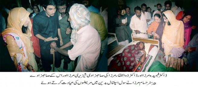 Dr Fahmida Mirza Daughter And Son Civil Hospital Badin Visit