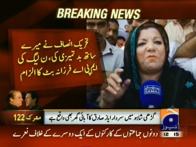 Farzana Butt– Breaking News – Geo