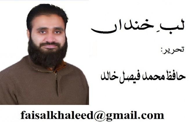 Hafiz Mohammad Faisal