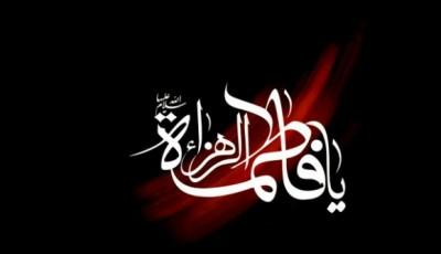 Hazarat Fatema