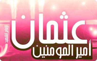 Hazrat Usman Razi Allah Anhu