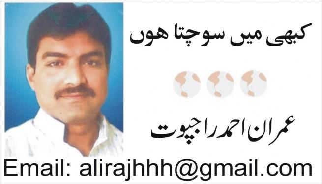 Imran Ahmed Rajput