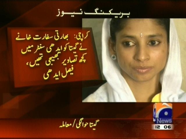 Indian Girl Geeta– Breaking News – Geo