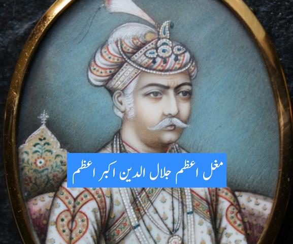 Jalaluddin Akbar