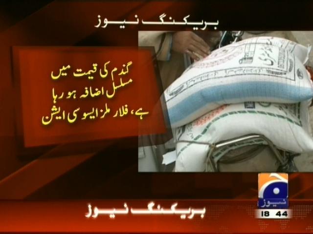 Lahore Flour Price– Breaking News – Geo