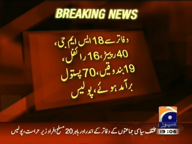 Lahore Police Crackdown– Breaking News – Geo