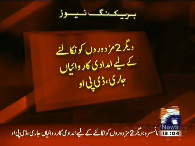 Mansehra– Breaking News – Geo