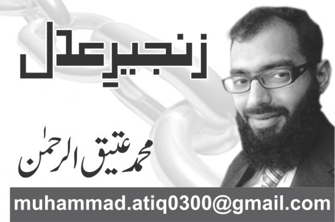 Mohammad Atiq Rahman