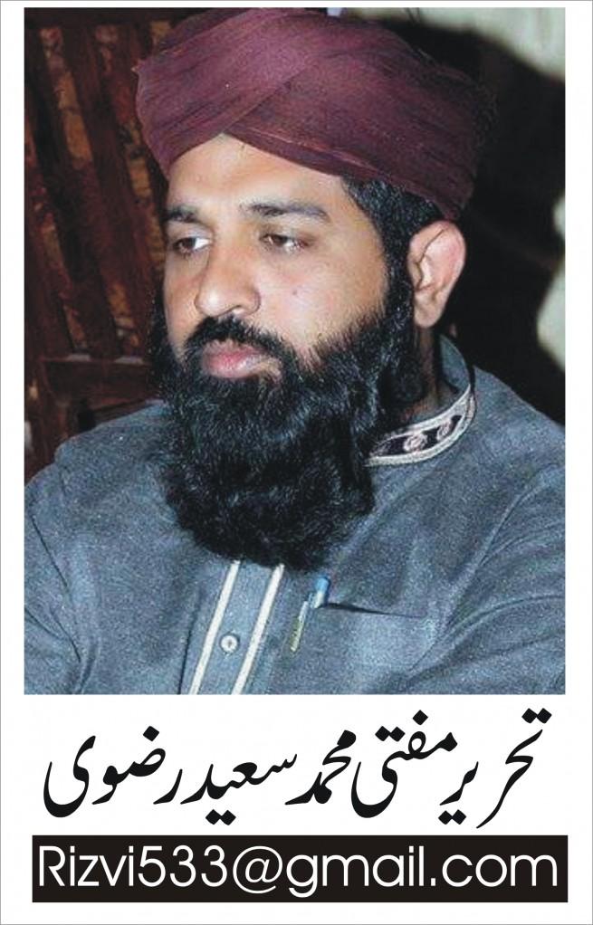 Mufti Mohammad Saeed Rizvi