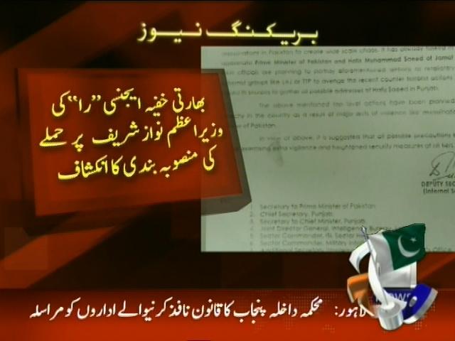 Nawaz Sharif Attacks Planning– Breaking News – Geo