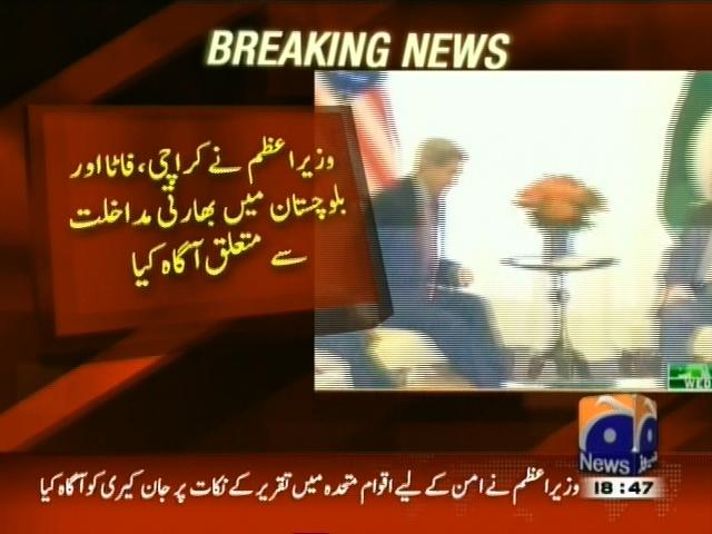 Nawaz Sharif and John Kerry Met– Breaking News – Geo