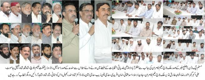 PML-N Daistrict Malir Karachi