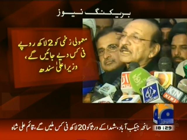 Qaim Ali Shah– Breaking News – Geo