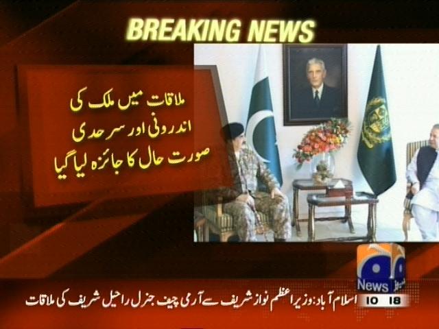 Raheel Sharif,Nawaz Sharif,Meeting– Breaking News – Geo