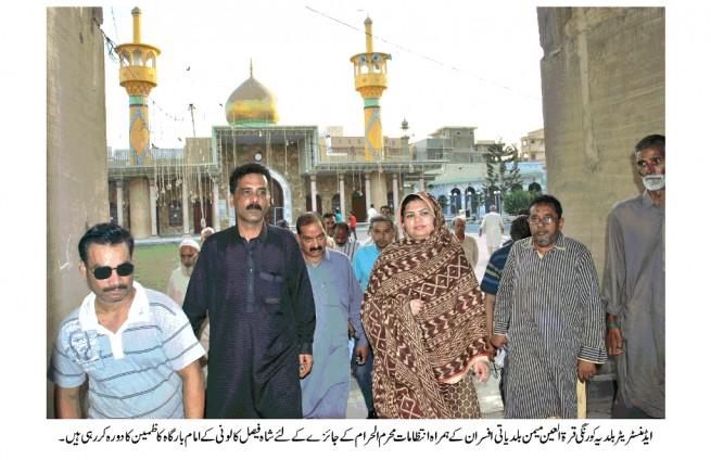 Shah Faisal Colony News