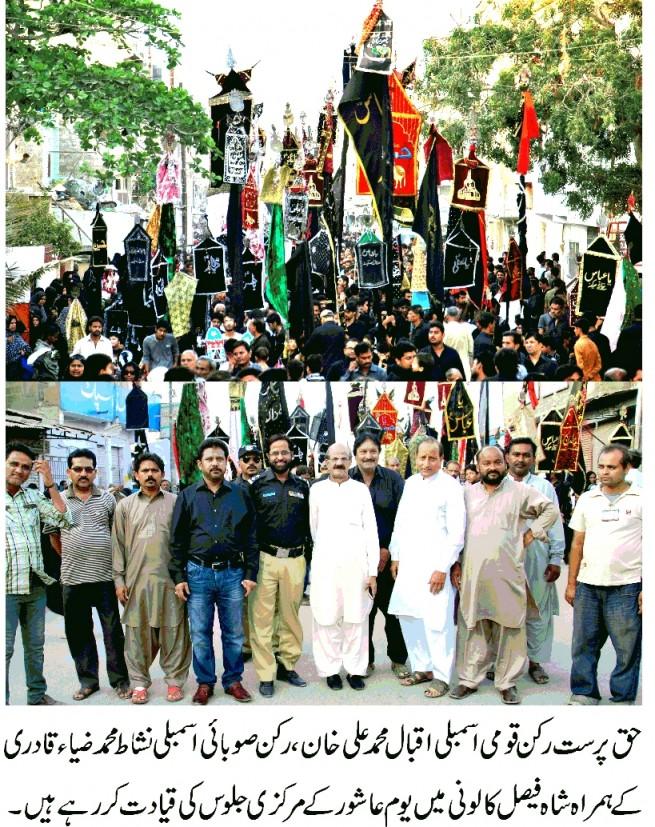Shah Faisal Colony Yome Ashora jaloos