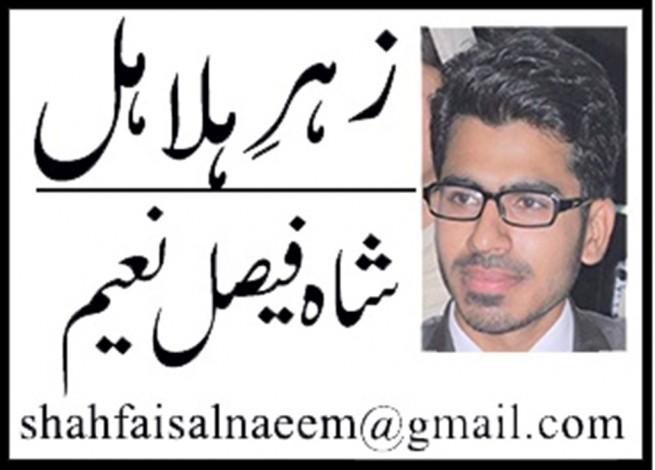 Shah Faisal Naeem