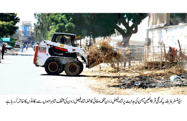 Shah Faisal Zone Karachi News