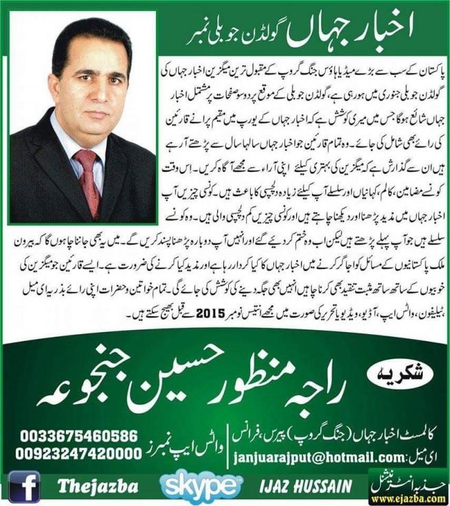 Akhbar e Jahan Golden Jubilee Advertisement