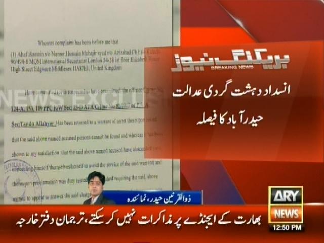 Altaf Hussain– Breaking News – Geo