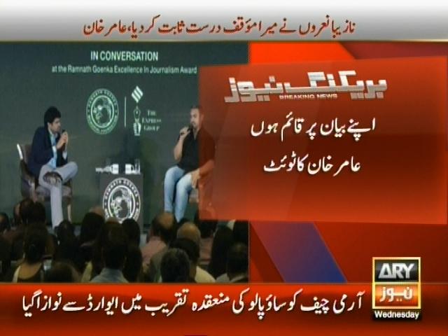 Amir Khan– Breaking News – Geo