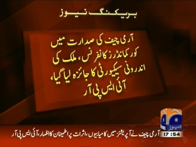 Army Chief– Breaking News – Geo