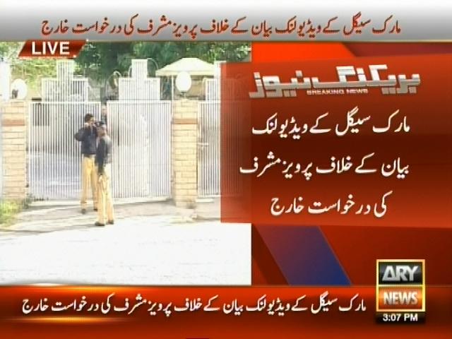 Benazir Bhutto Murder Case– Breaking News – Geo